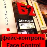 Face Control Sign In Russia