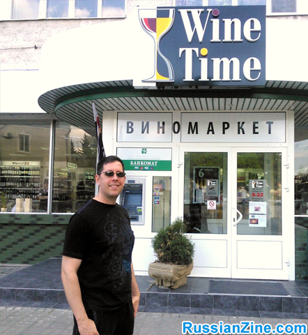 Wine-Time-Fine-Foods-in-LUTSK