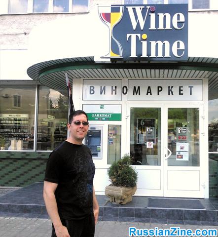 Wine-Time-Fine-Foods-in-LUTSK