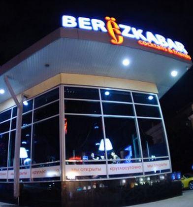 Biryozhka Bar