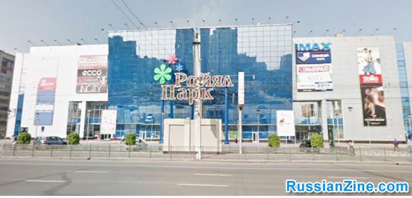 Royal-Park-Mall